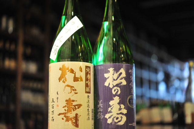 松の寿 五百万石かすみ無濾過生原酒 純米吟醸 美山錦 特別純米生