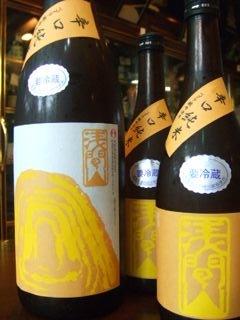 浅間山 「辛口純米」