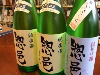 惣邑「出羽の里 純米酒」