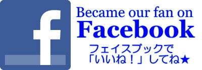Facebook「いいね!」してね