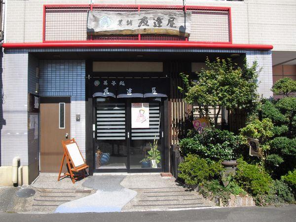 おてもやんブランドショップ(お)友達屋製菓本舗