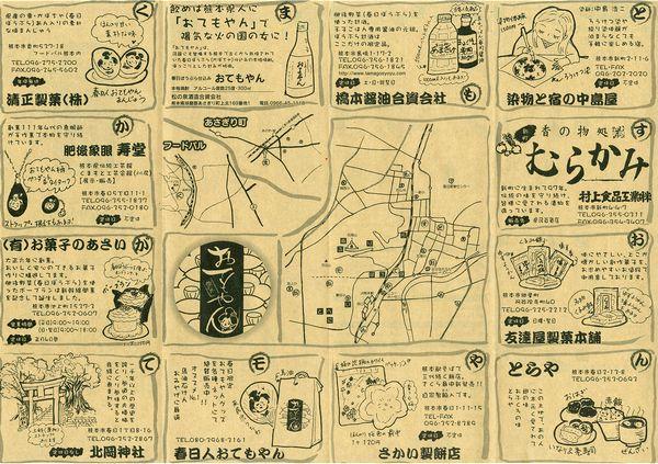 おてもやんブランドマップ2
