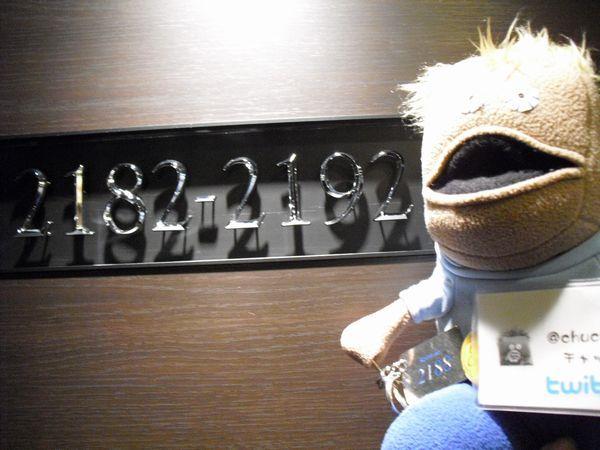 さ、21階に到チャック☆