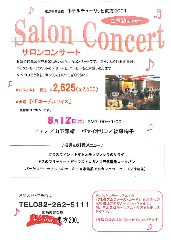 8月サロンコンサート