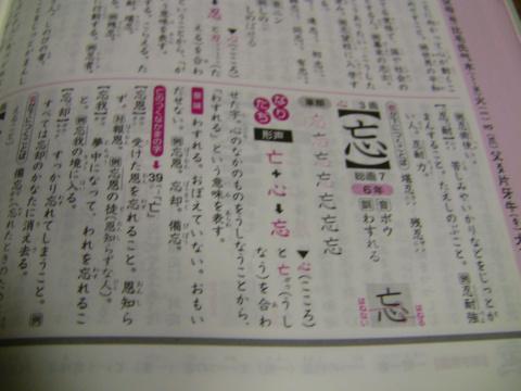 辞典 003-1.JPG