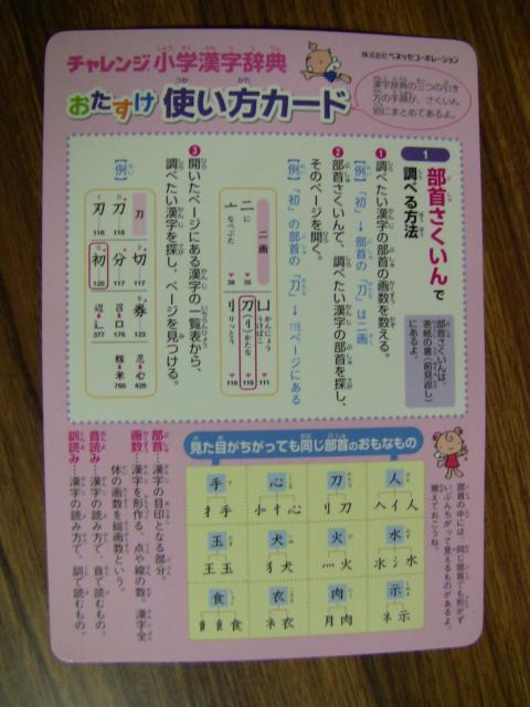 辞典 006-1.JPG