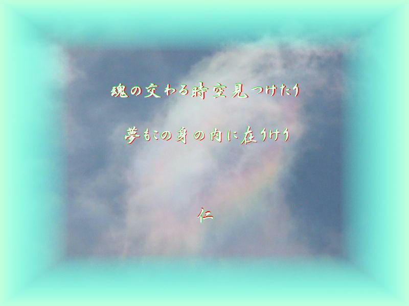 魂の交わる時空見つけたり夢もこの身の内に在りけり