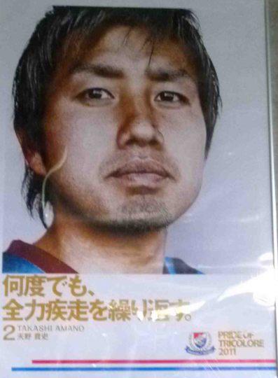 横浜F・マリノス天野貴史