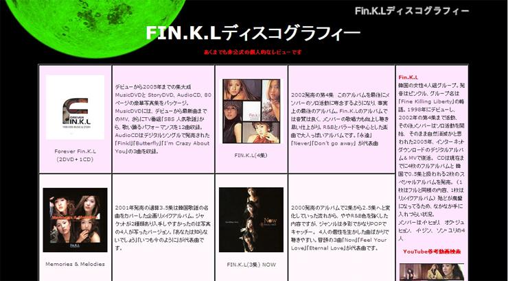 Fin.K.Lディスコグラフィー | El...
