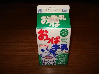 おっぱ牛乳