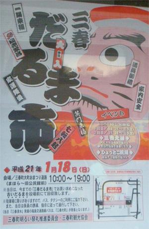 三春だるま市 2009.1.18
