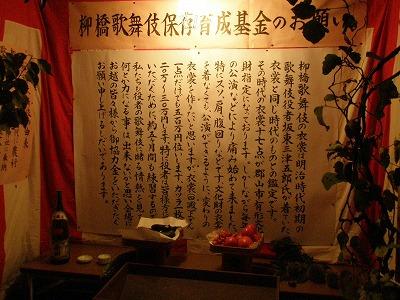柳橋歌舞伎1