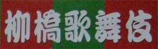 柳橋kabuki