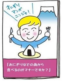 onigiri4blog.jpg