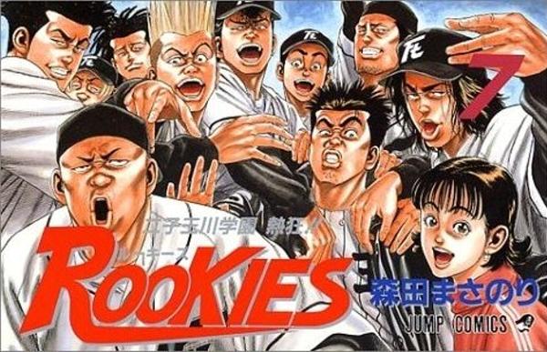 rookies 夢 の つづき