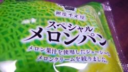 千疋屋メロンパン2.jpg