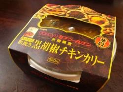 黒胡椒チキンカレー1.jpg