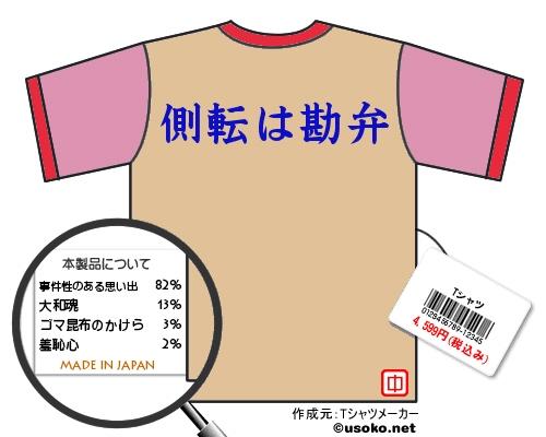 Tシャツメーカー.jpg