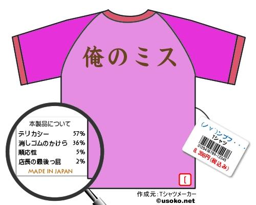 (ノ∀`)ンプフ・・・Tシャツ.jpg