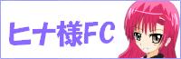hinasamaFC.banner
