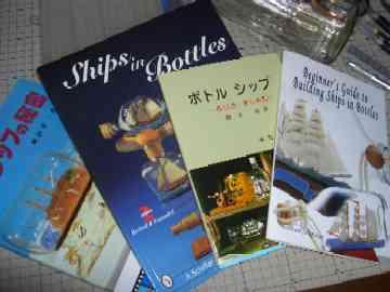 080317ボトルシップの本.JPG