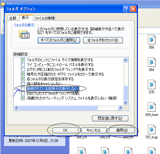 OKか適用→OK