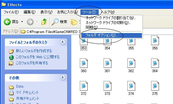 ツール→フォルダオプション