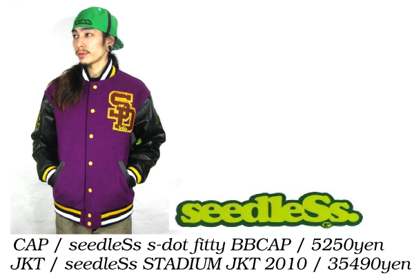 seedless.png