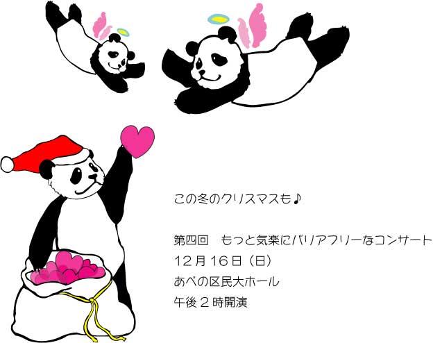 santa-panda.jpg