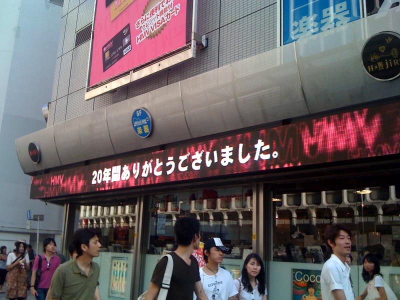 世界へ羽ばたけ!Perfume HMV 渋谷店さん から Perfume 愛を感じた ...