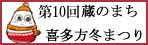 「第10回・蔵のまち喜多方冬まつり」バナー