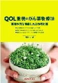 『QOL重視のがん薬物療法』・nurse toolsのサイトへ