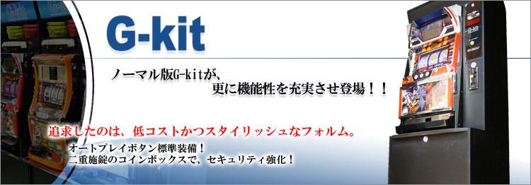 アミューズメントマシン『G-kit』