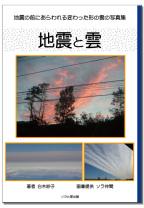 地震と雲.jpg