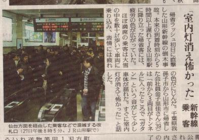 20081227_新幹線3