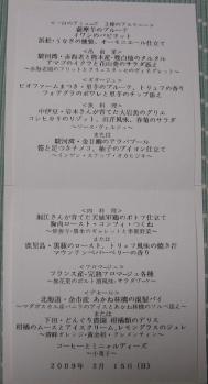 メニュー_1_1.jpg