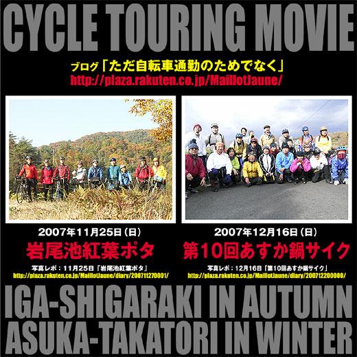 岩尾池-あすか鍋DVD.jpg