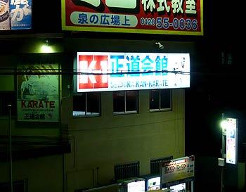 正道会館.jpg