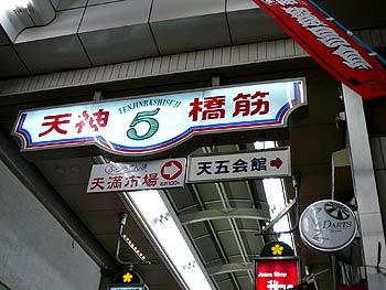 天神橋5.jpg