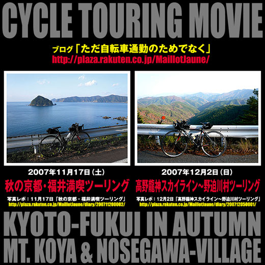 京都福井-高野龍神DVD.jpg