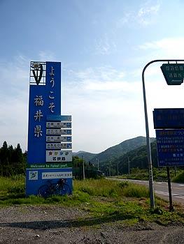 県境.jpg