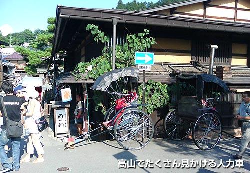 takayama_jinrikisha.jpg