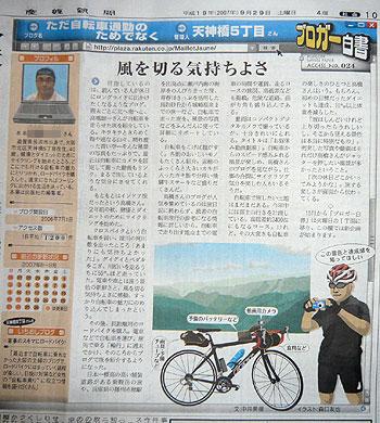 産経新聞.jpg