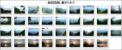 biwako-alubum.jpg