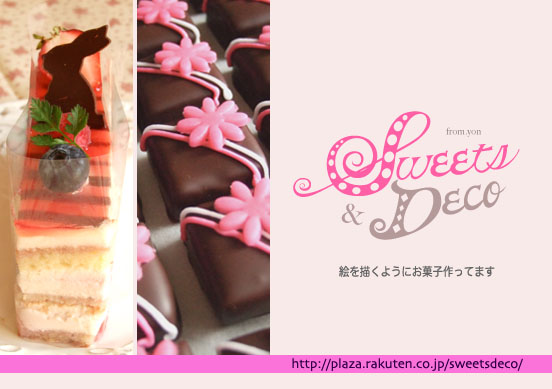 sweets&deco home_1_0.jpg