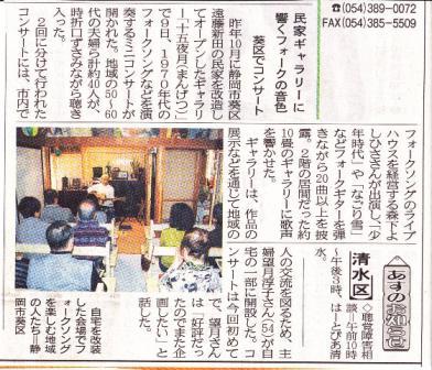 2011.1.9.十五夜月ライヴ記事小.jpg