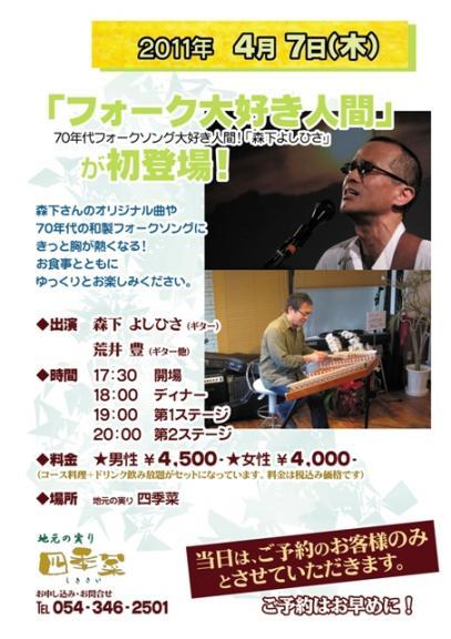 修正★四季菜ライブ 2011.4.7. チラシ 小.jpg