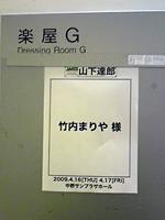 23.まりや楽屋.jpg