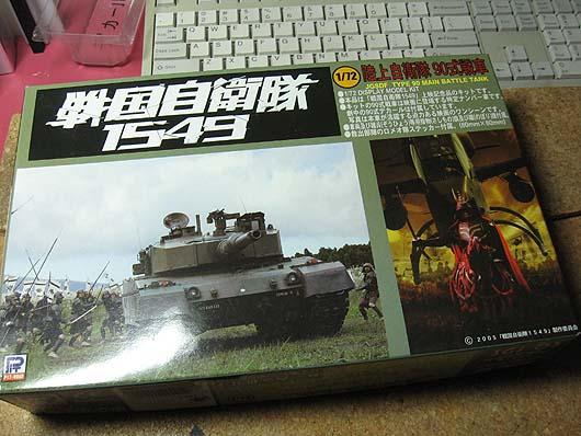 type90-72_20111002-01.jpg