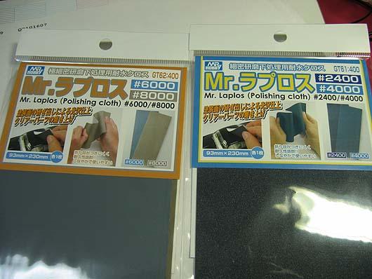 JOTA20090217-1.JPG